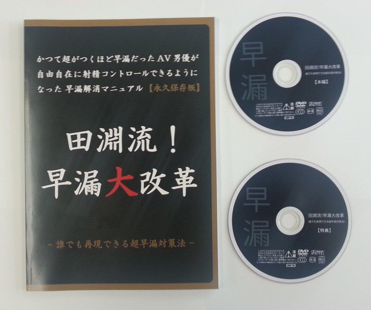 早漏改善・克服DVD