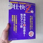 壮快Z(3)