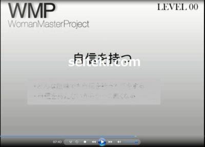 ウーマンマスタープロジェクト画面